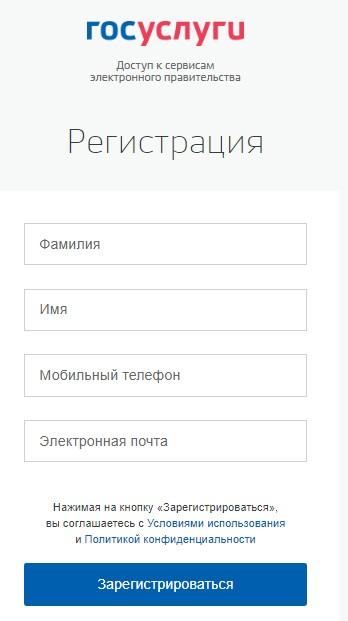 Регистрация в личном кабинете Пенсионный фонд