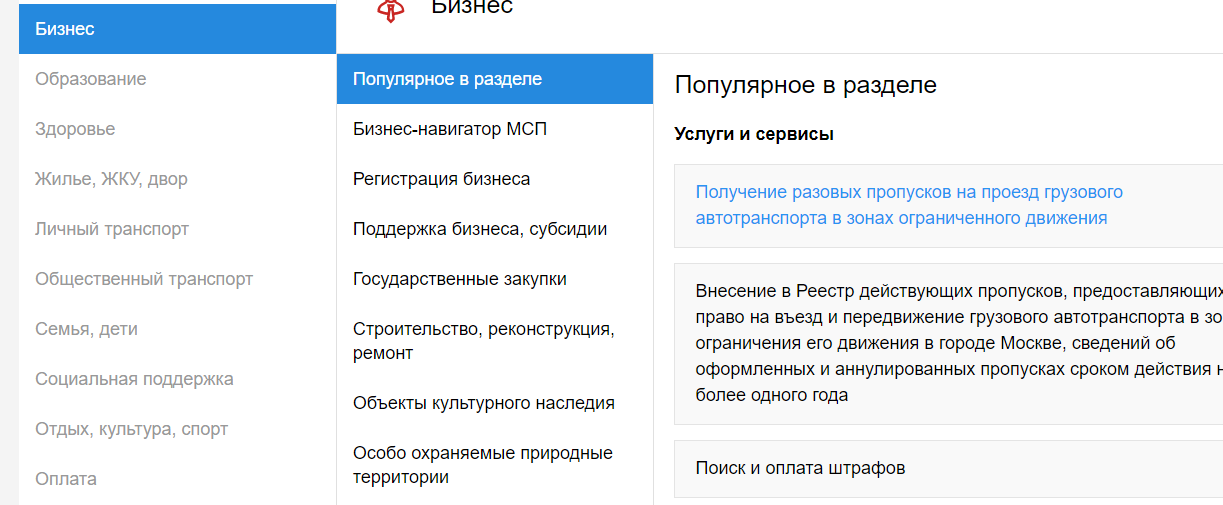 Государственные услуги Москвы для юридических лиц