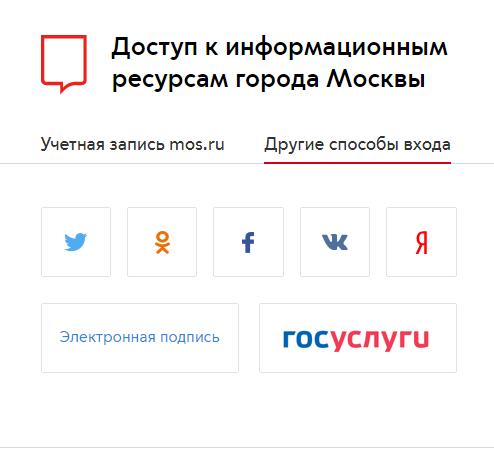 Вход в личный кабинет на pru mos ru