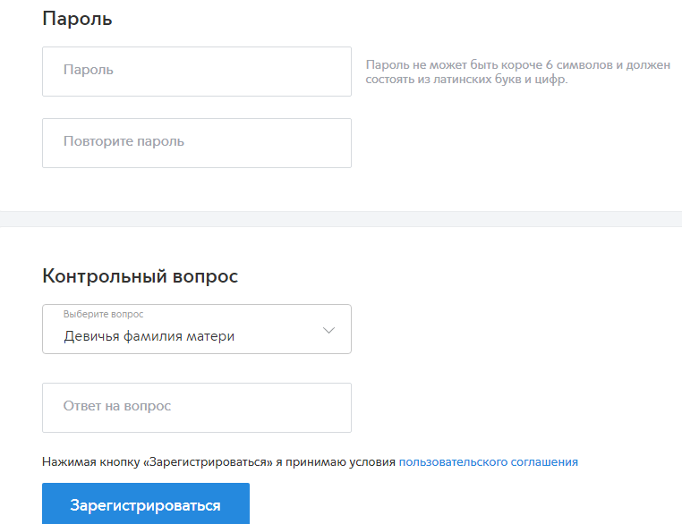 Регистрация личного кабинета на pgu mos ru