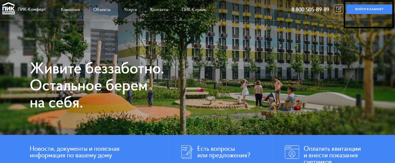 Главная страница официального сайта ПИК Комфорт