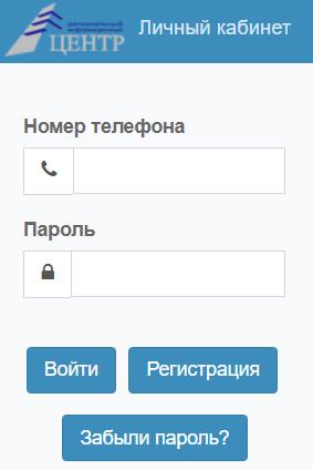 Авторизация в кабинете РИЦ Ульяновск