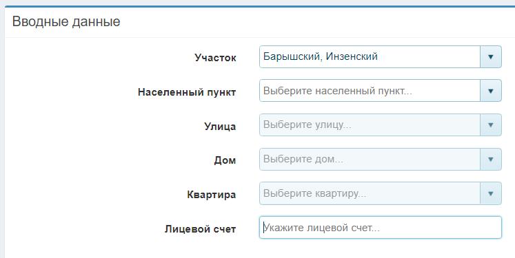 Регистрация пользователя РИЦ Ульяновск