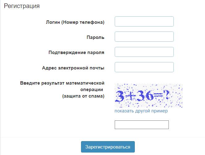 Регистрация в кабинете пользователя РИЦ Ульяновск