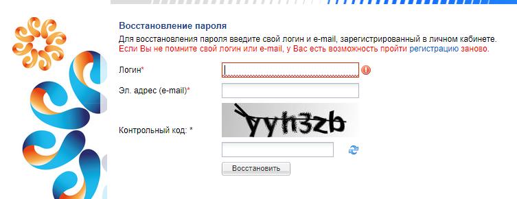 Вспомнить пароль от личного кабинета Ростелеком
