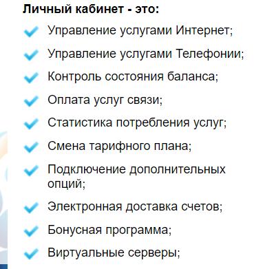 Возможности личного кабинета Ростелеком