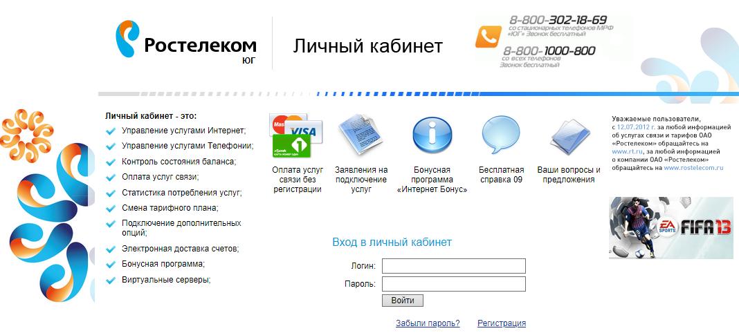 Войти в кабинет на сайте lk.rt.ru Ростелеком