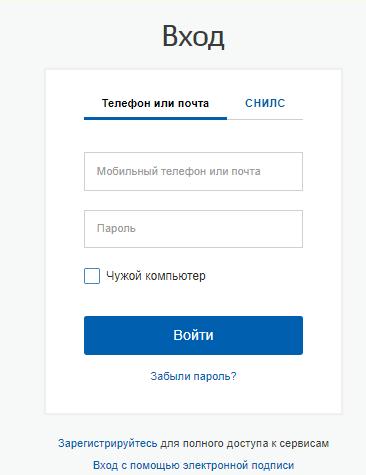 Войти в кабинет на сайте cabinet.ruobr.ru