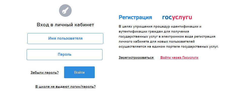 Вход в личный кабинет на сайте cabinet.ruobr.ru