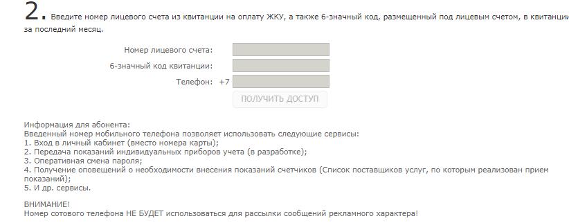 Регистрация на сервисе Система Город
