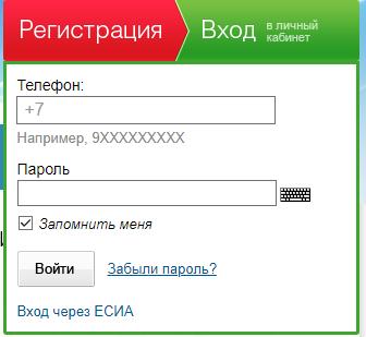 Вход через ЕСИА в кабинет госуслуг Татарстана