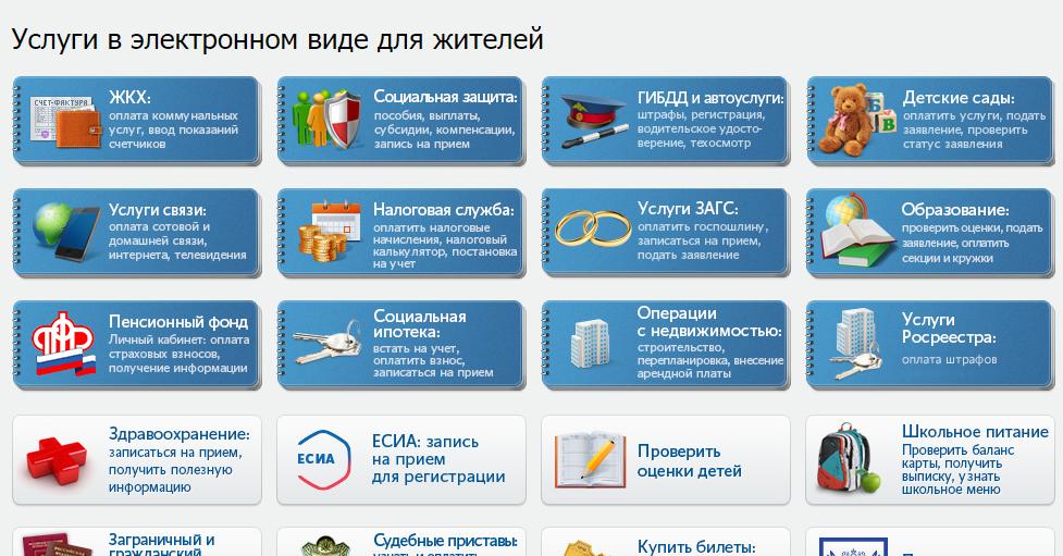 Список электронных услуг в Татарстане