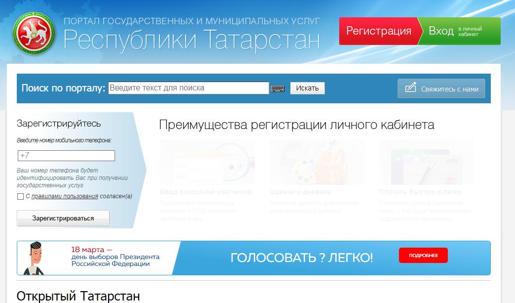 Официальный сайт госуслуг Татарстана