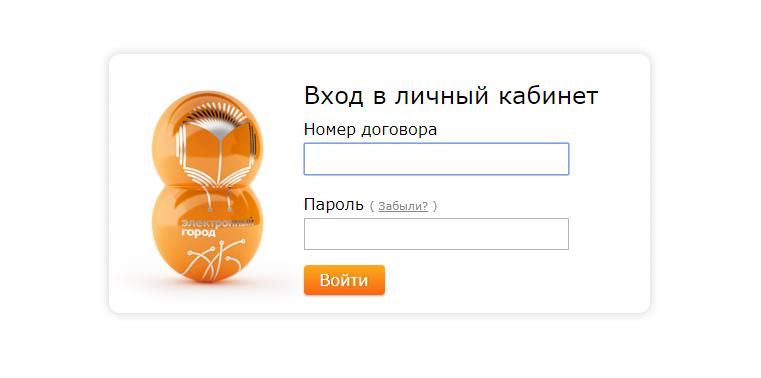 Авторизация на сайте Новотелеком в личном кабинете