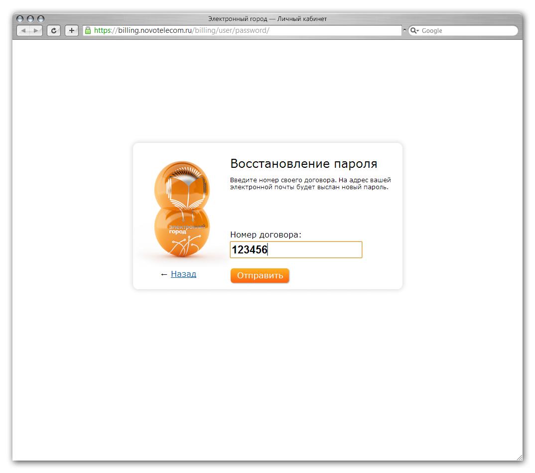 Вспомнить пароль от личного кабинета Новотелеком
