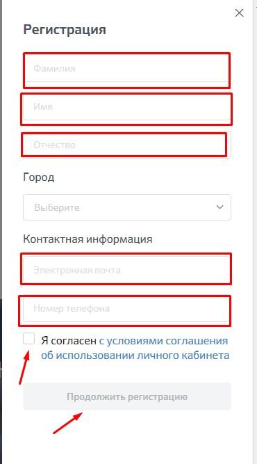 Регистрация в личном кабинете Домклик Сбербанка