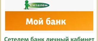 Мой интернет банк от Сетелем