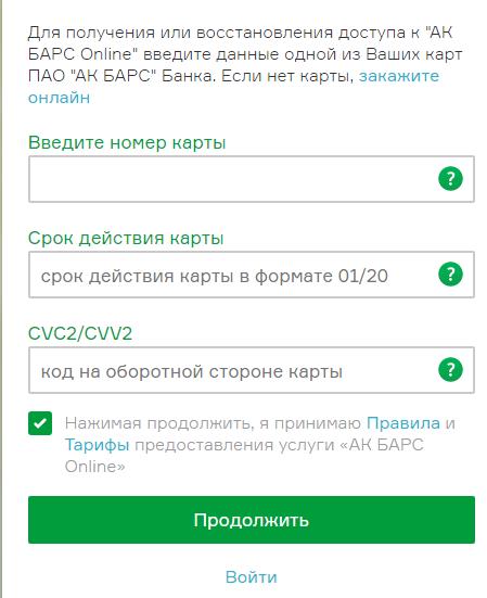 заявка на кредит в ак барс банк онлайн ответ сразу