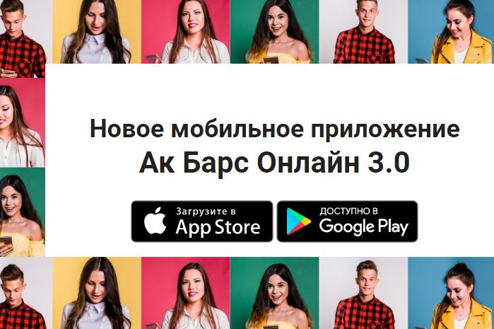 Приложение на мобильный АК БАРС Онлайн 3.0
