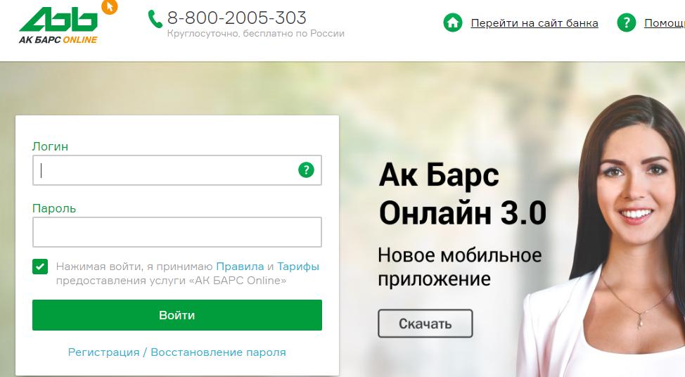 Вход в личный кабинет АК БАРС Онлайн