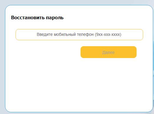 Вспомнить пароль от личного кабинета Аксиома