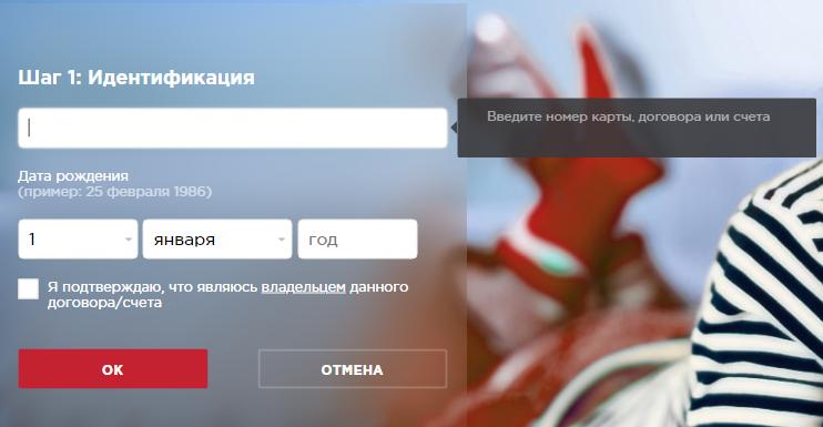 Регистрация нового пользователя Альфа банк