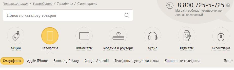 Выбрать телефон на сайте Билайн