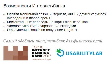 Функционал личного кабинета Банка Москвы