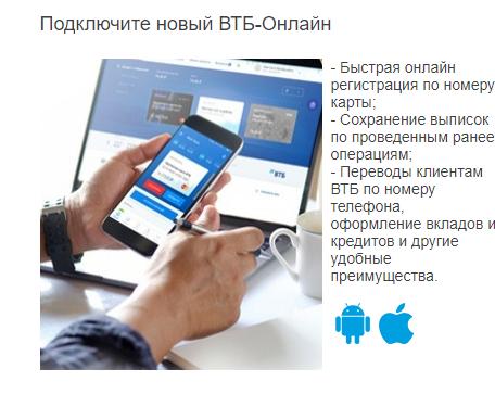 Подключение личного кабинета Банка Москвы