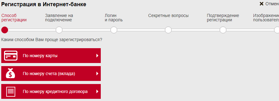 Регистрация на сайте Банка Москвы