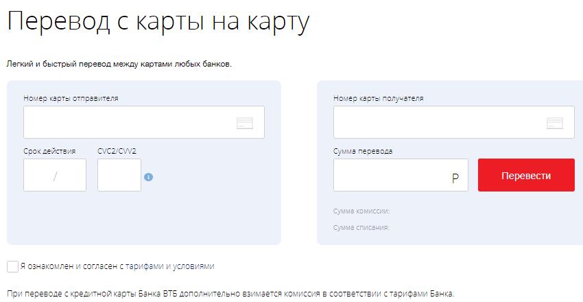 Перевод денег с карты на карту Банка Москвы