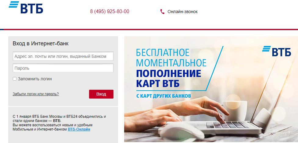 Войти в интернет банкинг Банка Москвы