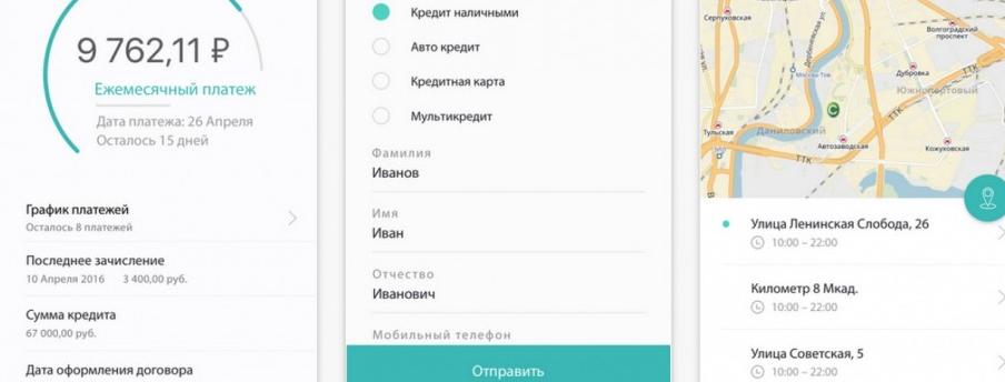 Мобильное приложение от Сетелем банка