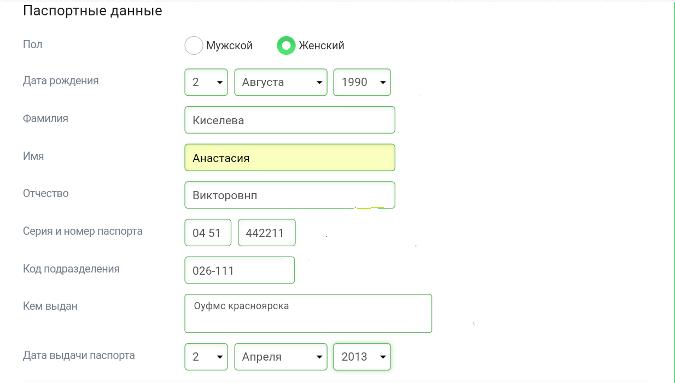 Ввод данных для регистрации в личном кабинете Е капуста