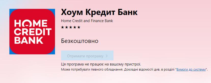 Мобильное приложение Хоум кредит банка