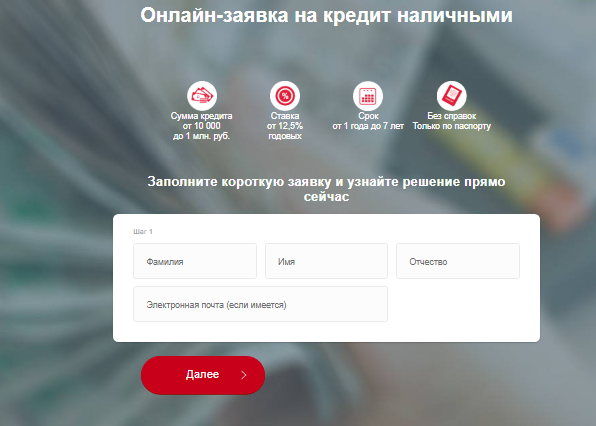 Заявка на оформление кредита онлайн