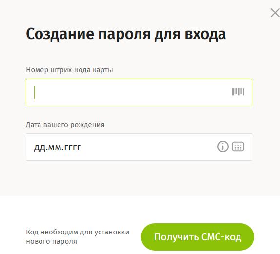 Создание пароля для входа в личный кабинет