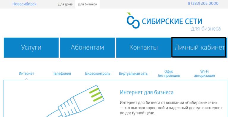 Возможности кабинета Сибирские сети