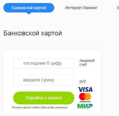 Оплата на сайте Сибирские сети
