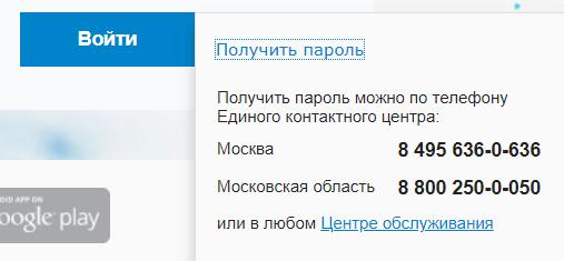 Пароль от кабинета МГТС по телефону