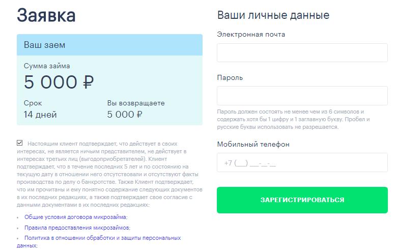 Регистрация на сайте Монеза