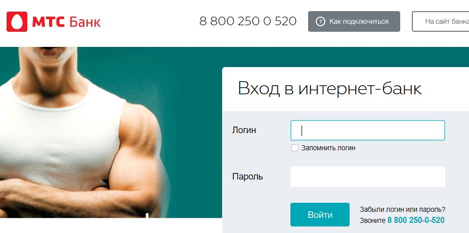 интернет банк мтс вход в личный кабинет по логину московский кредитный банк москва отзывы