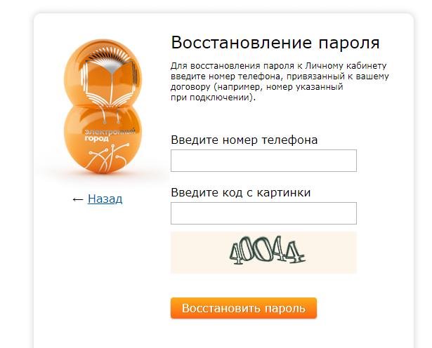 Вспомнить пароль от личного кабинета Электронный город