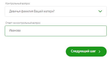 Регистрация в личном кабинете НПФ Сбербанка