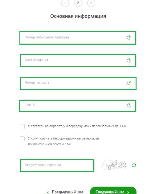 Ввод персональных данных при регистрации