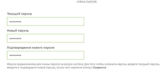 Сменить пароль от личного кабинета ОТП Банк