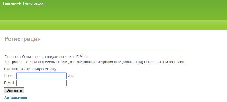 Регистрация на сайте ОТП Банк