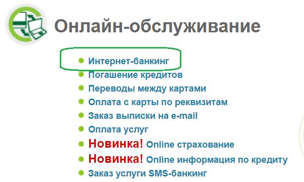 Войти на сервис интернет банкинга ОТП Банк