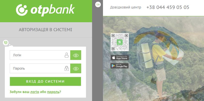 Вход в интернет банкинг ОТП Банк