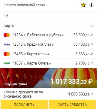 Оплата услуг сотового оператора связи
